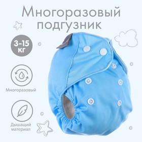 Многоразовый подгузник, на кнопках, цвет голубой Ош