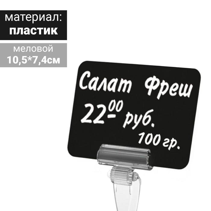 Ценник для надписей меловым маркером, A7, цвет чёрный, ПВХ