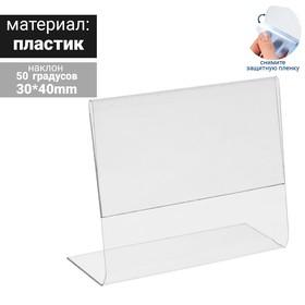 Ценникодержатель горизонтальный, 4*3 см, пэт 0,5мм цвет прозрачный Ош