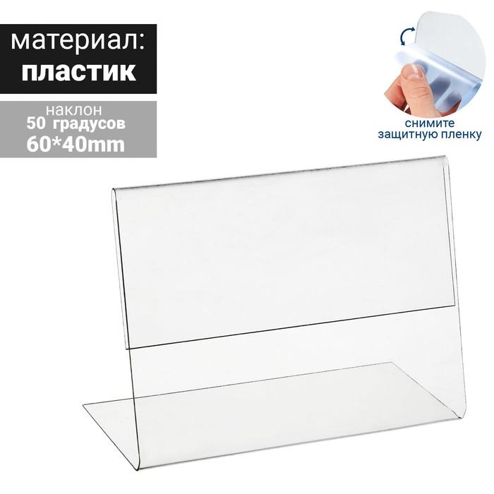 Ценникодержатель горизонтальный, 6*4 см, пластик 0,5мм, цвет прозрачный