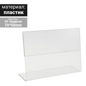 Ценникодержатель горизонтальный, 7*5 см, пластик, цвет прозрачный Ош