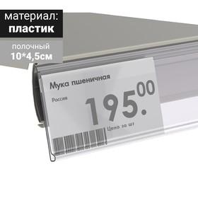 Ценникодержатель полочный, 10*4,5 см, цвет прозрачный Ош
