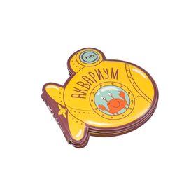 Книжка для ванной Happy Baby «Аквариум»