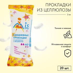 Прокладки ежедневные «Mis» целлюлоза с абсорбентом, Soft, 20 шт/уп