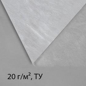 Материал укрывной, 10 × 1,6 м, плотность 20, с УФ-стабилизатором, белый, Greengo, Эконом 20% Ош