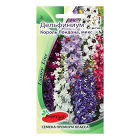 Семена цветов Дельфиниум Король Лондона,смесь, многолетник, 0,1гр