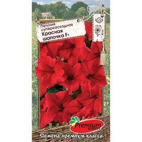 Семена цветов Петуния Суперкаскадная Красная шапочка F1, О, 10шт