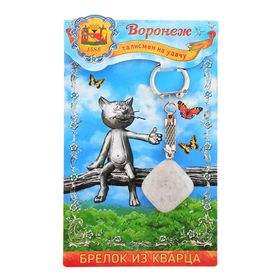 Брелок из кварца «Воронеж», натуральный камень Ош