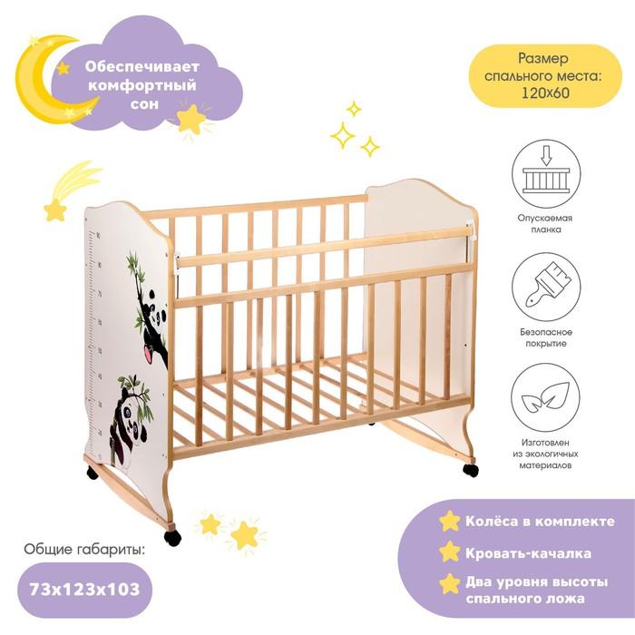 Детская кроватка «Морозко. Панды» с ростомером, на колёсах или качалке, цвет белый/берёза