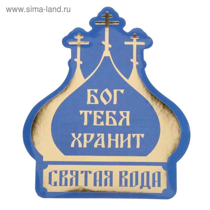 """Наклейка """"Святая вода"""" (купола), 10 х 12 см"""