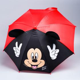 Зонт детский с ушами «Отличное настроение», Микки Маус Ø 52 см Ош