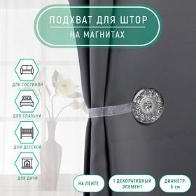 Подхват для штор «Букет», d = 6 см, цвет белый Ош