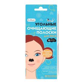 Полоски очищающие для носа угольные Cettua, 6 шт