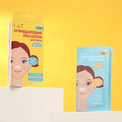 Полоски очищающие для носа Cettua , 6 шт