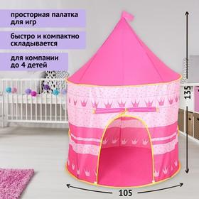 Игровая палатка «Шатёр», цвета МИКС Ош