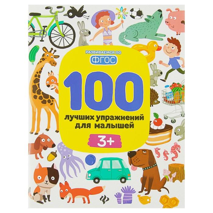 100 лучших упражнений для малышей от 3 лет. Терентьева И.