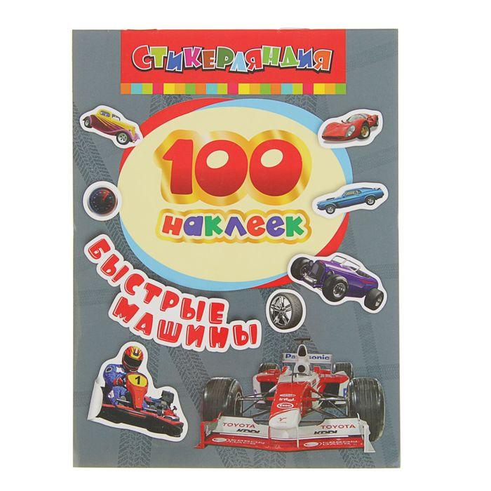 «100 наклеек. Быстрые машины»