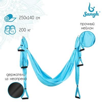 Гамак для йоги 250 × 140 см, цвет голубой