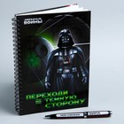 """Ежедневник с ручкой в подарочной упаковке """"Звездные войны"""", STAR WARS, 80 листов"""