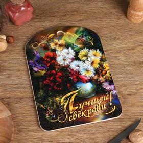 """Доска разделочная большая """"Лучшей свекрови"""" цветы"""", 19,5×27,5 см"""