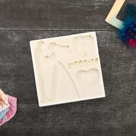 Молд для творчества 'Наша свадьба', 8 х 8 см Ош