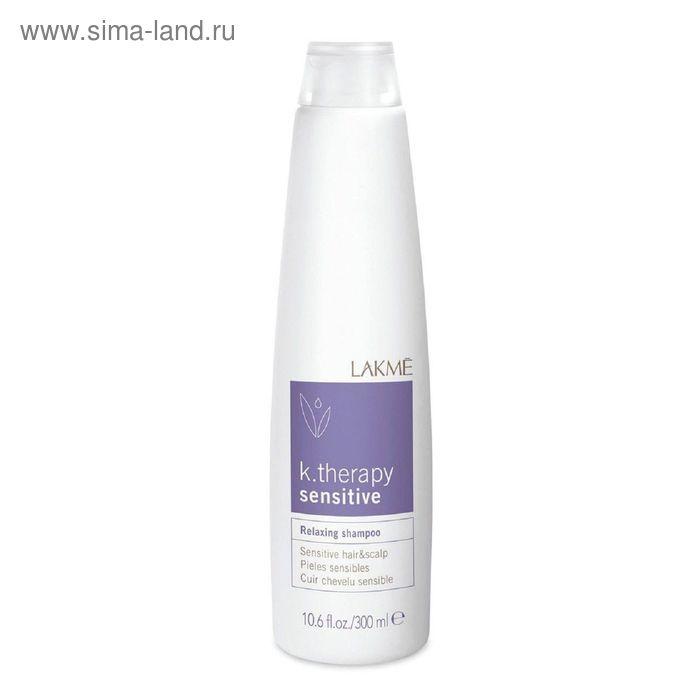 Успокаивающий шампунь для чувствительной кожи головы и волос Lakme K.Therapy Relaxing Shampoo Sensitive, 300 мл