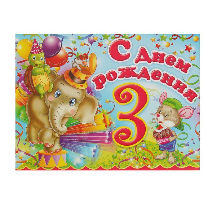 любом поздравление с днем рождения на 3 года категории популярный вид украшения