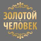 Наклейка на авто «Золотой человек»