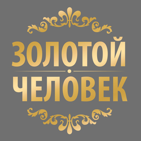 Наклейка на авто «Золотой человек» Ош