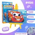 Алмазная мозаика на подставке «Гонщик» для детей, размер 10 х 15 см. Набор для творчества
