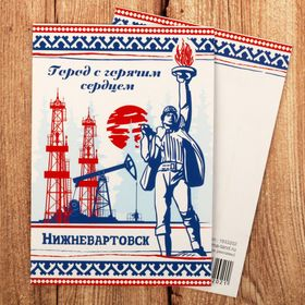Открытка мини «Нижневартовск» Ош