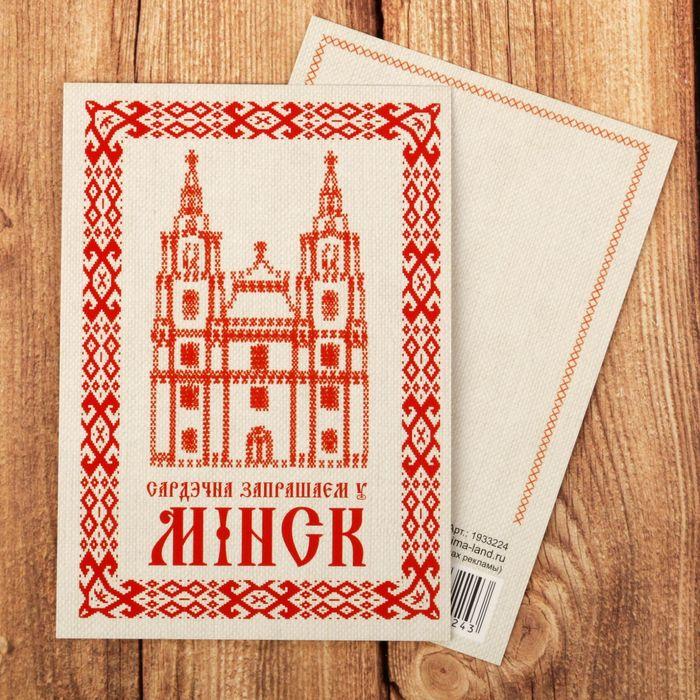 Стоимость отправки открытки из беларуси
