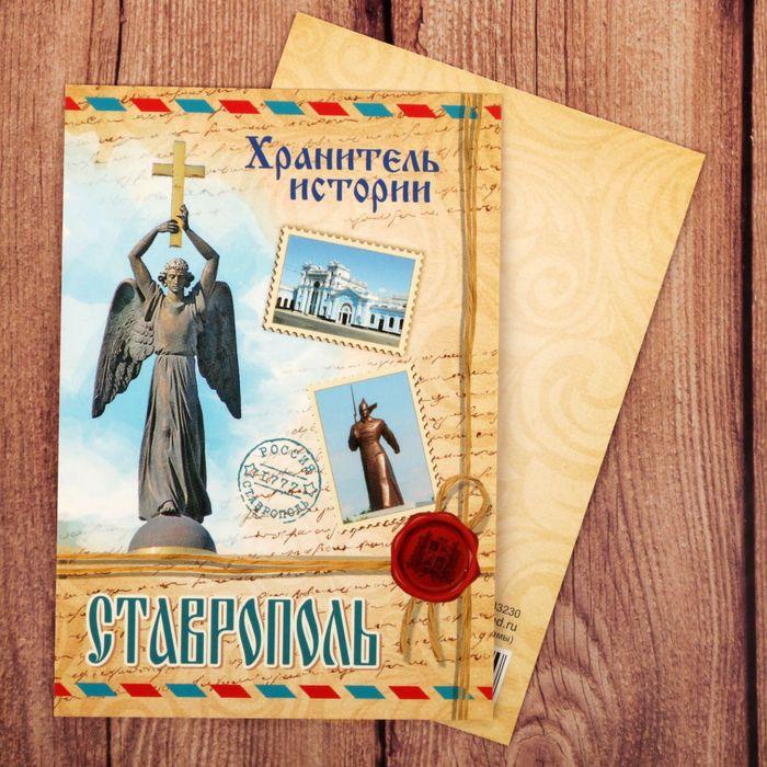 Открытка мини Ставрополь