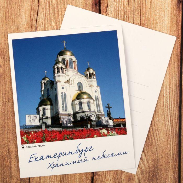 рейтинги почтовые открытки с екатеринбургом материалов изоспан паропроводящие