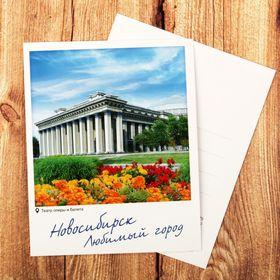 Открытка почтовая «Новосибирск» Ош