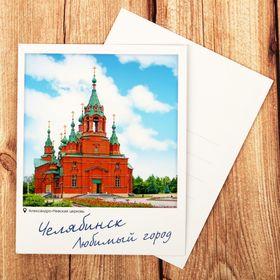 Открытка почтовая «Челябинск» Ош