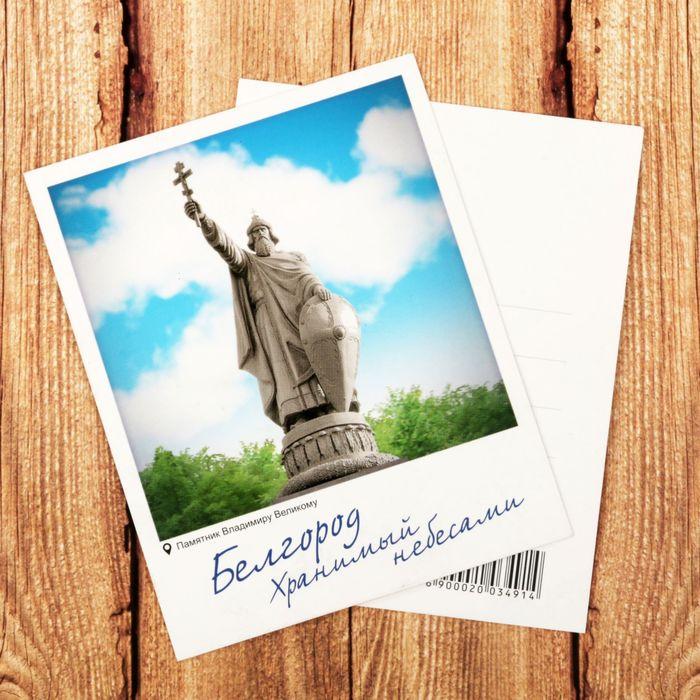 Открытка почтовая Белгород