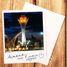 Открытка почтовая «Астана» Ош