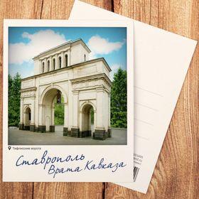 Открытка почтовая «Ставрополь»