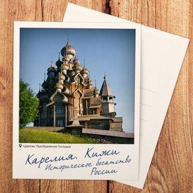 Открытка почтовая «Карелия. Кижи» Ош