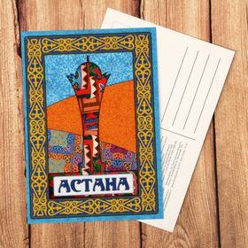 Открытка «Астана» Ош