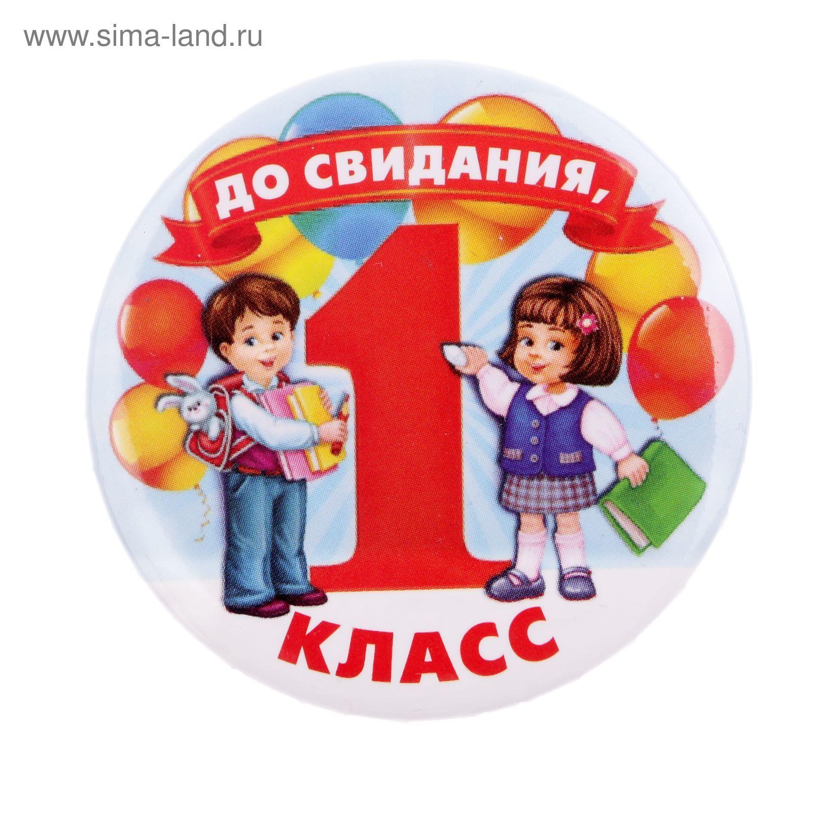 Значок «До свидания, 1 класс», закатной, d=5,6 см (2189909) - Купить по  цене от 15.90 руб.   Интернет магазин SIMA-LAND.RU