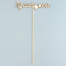 "Топпер ""Лучшей жене"" 12х3 см Дарим Красиво"