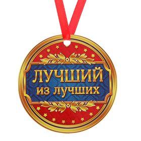 Медаль-магнит 'Лучший из лучших' Ош