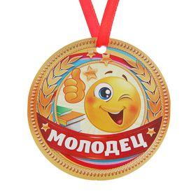 Медаль-магнит 'Молодец' Ош