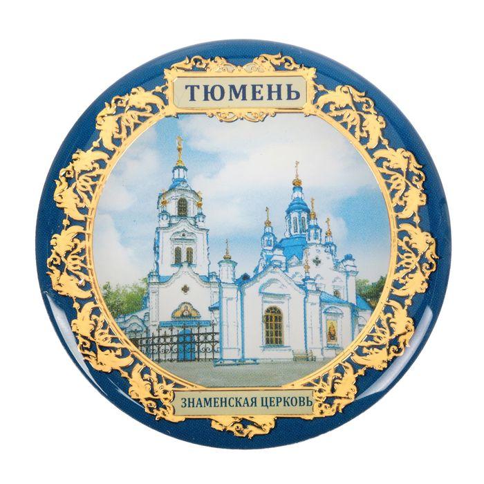 Магнит Тюмень. Знаменская церковь