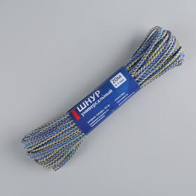 Шнур универсальный с сердечником ПП, d=4 мм, 20 м, цвет МИКС Ош