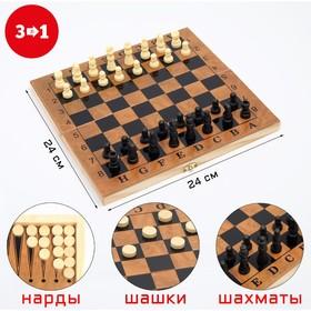 Настольная игра 3 в 1 'Цейтнот': шахматы, шашки, нарды, доска дерево 24х24 см Ош