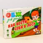 Развивающая игра «ОБЖ для детей. Как вести себя в лесу»