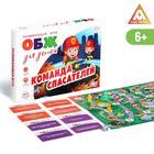 Развивающая игра «ОБЖ для детей. Команда спасателей»